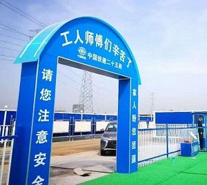 中国铁建二十五局