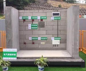 建筑质量样板:电气预埋样板