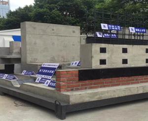 建筑质量样板:地下室防水样板