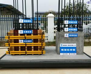 建筑质量样板:独立柱样板