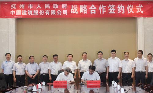 郑学选出席中国建筑与抚州市战略合作协议签约仪式