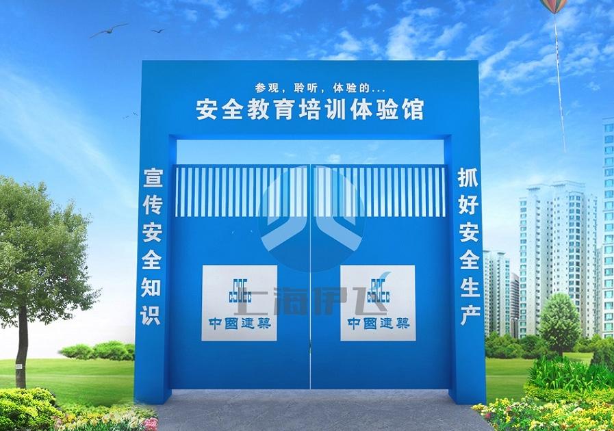 安全体验馆的工程案例——广州铁建